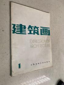 建筑画(1)