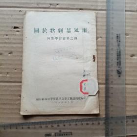 关于歌剧暴风雨 (学习资料之四,1954年版)
