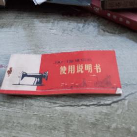 ja 1-1型缝纫机使用说明书