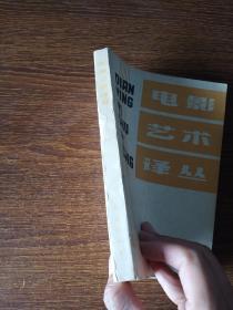 电影艺术译丛 1979年第2期