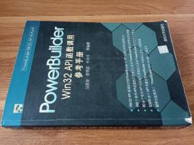 PowerBuilder Win32 API函数调用参考手册无光盘