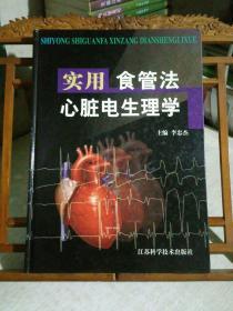 实用食管法心脏电生理学