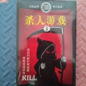 杀人游戏(智力和心力游戏,分为两大阵营:好人方和杀手方)