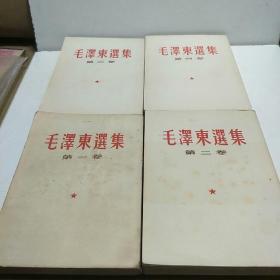 《毛泽东选集》1-4 繁体竖版