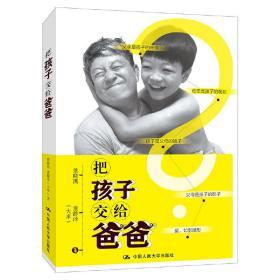 把孩子交给爸爸❤ 董晓凯 董静泽(大米) 著 中国人民大学出版社9787300251691✔正版全新图书籍Book❤
