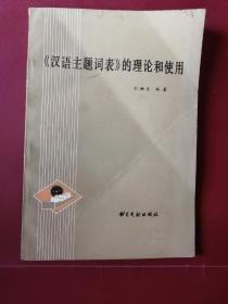 《汉语主题词表》的理论和使用