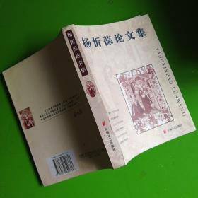 杨忻葆论文集