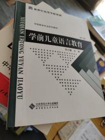 学前儿童语言教育(第2版)