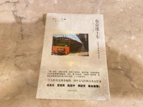 东京迷上车:从橙色中央线出发