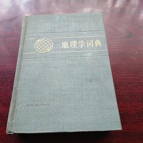 地理学词典
