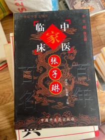 中国百年百名中医临床家丛书 张子琳