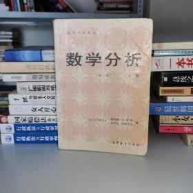 数学分析  第二版 上册