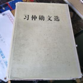 习仲勋文选 精装本 1995年一版一印 仅印800册