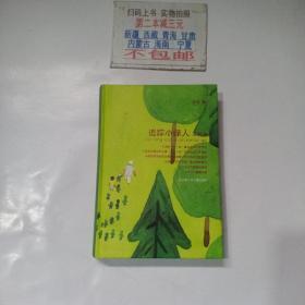 追踪小绿人三部曲(精装)