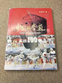 中国跆拳道实战100例