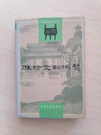 潍坊文物博览 编者王金卓签赠本