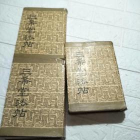 三希堂法帖(1,2,4)三本合售  品看图