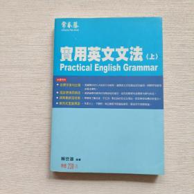 实用英文文法 上