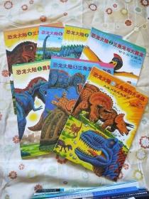 爱心树绘本馆 恐龙大陆1-7 全七册