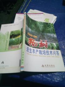 杨树速生丰产栽培技术问答