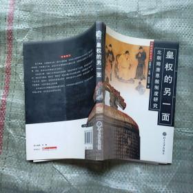 皇权的另一面:北朝隋唐恩赦制度研究  正版 内页干净 实物拍图  首页被撕掉
