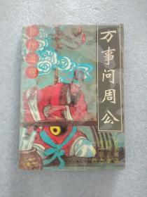 万事问周公 (1995一版一印)