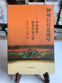 神州自有连城壁:中华美学特色论丛八目(首版一印)