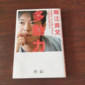 多动力 (NewsPicks Book)(日文原版)