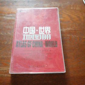 中国 世界地图册【正反装订】