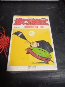 疯了!桂宝:萌本系列第二辑(5-8册)