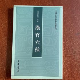 汉官六种(中国史学基本典籍丛刊)(定价20的)