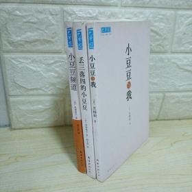 小豆豆频道:新经典文库三册合售