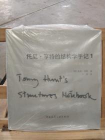 托尼·亨特的结构学手记1