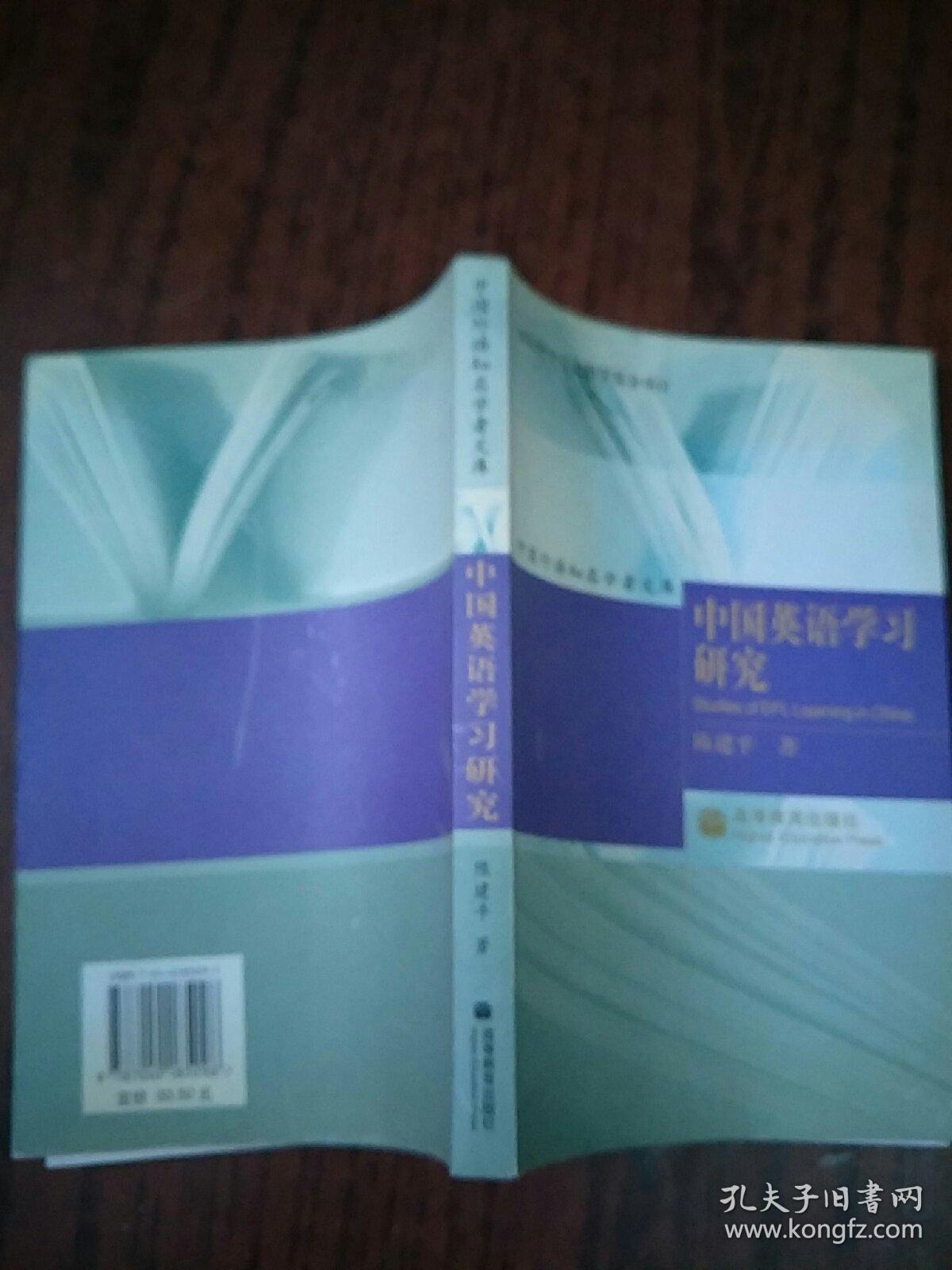 中国英语学习研究  原版内页干净扉页写名字