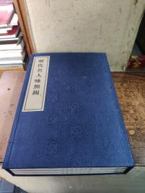 历代名人咏无锡【线装 1函4册全 全绫布面 正8开】