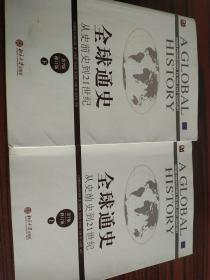 全球通史:从史前史到21世纪(第7版修订版)(上下全二册)