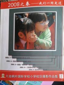 大连枫叶国际学校小学校区摄影作品集2008之春我们一同有过