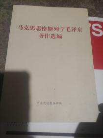 马克思恩格斯列宁毛泽东著作选编