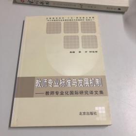 教师专业标准与发展机制:教师专业化国际研究译文集