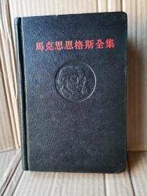 马克思恩格斯全集(黑脊黑面)第二十二卷