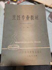 老菜谱:烹饪专业教材 下册(1973年版)