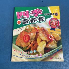 百鲜美食坊 四季营养餐