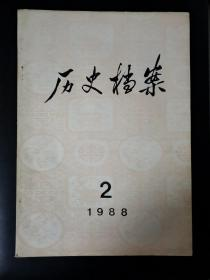 历史档案(1988年第2期)