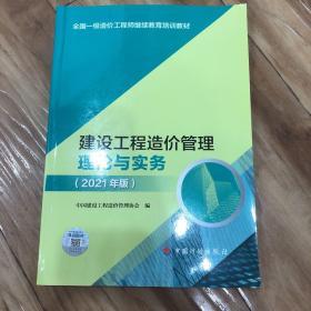 【2021一级造价师继续教育教材】建设工程造价管理理论与实务(2021年版)