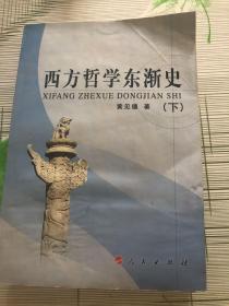 西方哲学东渐史(下)