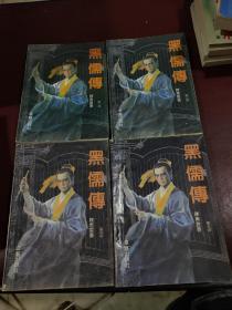 黑儒传 第一二三四册全