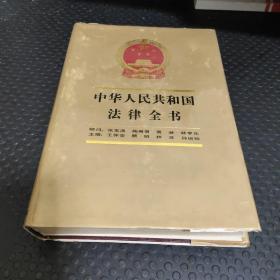 中华人民共和国法律全书(增订本)