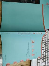 江山如画;中国致公党庆祝新中国成立70周年 五市书画展 广州展作品集
