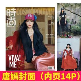 时尚COSMO 唐嫣封面+内页14P  时尚伊人 时尚COSMO杂志2021年7月刊