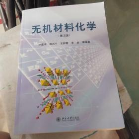 无机材料化学(第2版)